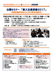 新入社員福島①2017
