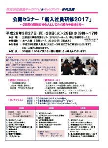 新入社員郡山①2017